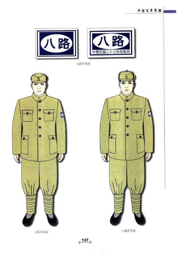 """""""八路军"""",这个只使用了不到一个月的部队番号,却名闻天下"""
