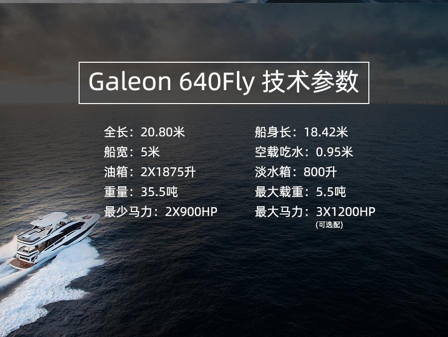 「Galeon 640 Fly」百变社交空间,随心定制专属海上派对