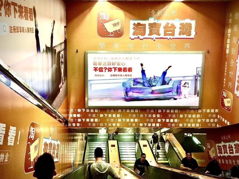 被民进党判定为陆资,淘宝台湾宣布12月底关闭,冲击数十万商户