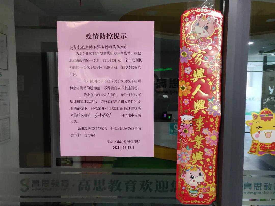 北京教培机构大整治:三巨头一夜蒸发753亿元,海淀黄庄静悄悄