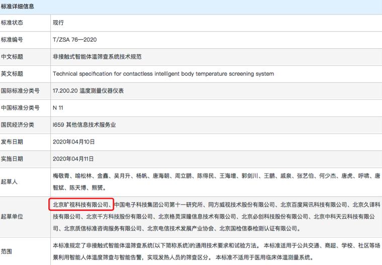 国内首个!中关村发布非接触式智能测温标准