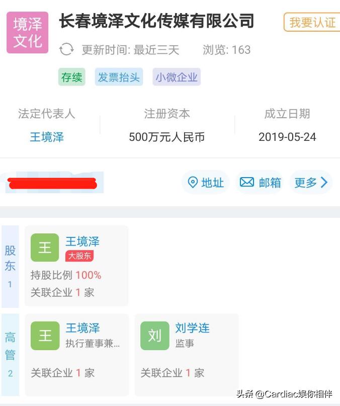 """""""真香创始人""""王境泽成立传媒文化公司,注资500万"""