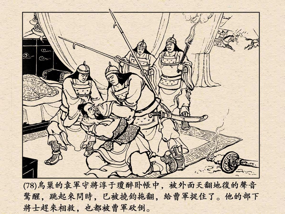 《三国演义》高清连环画第18集——战官渡