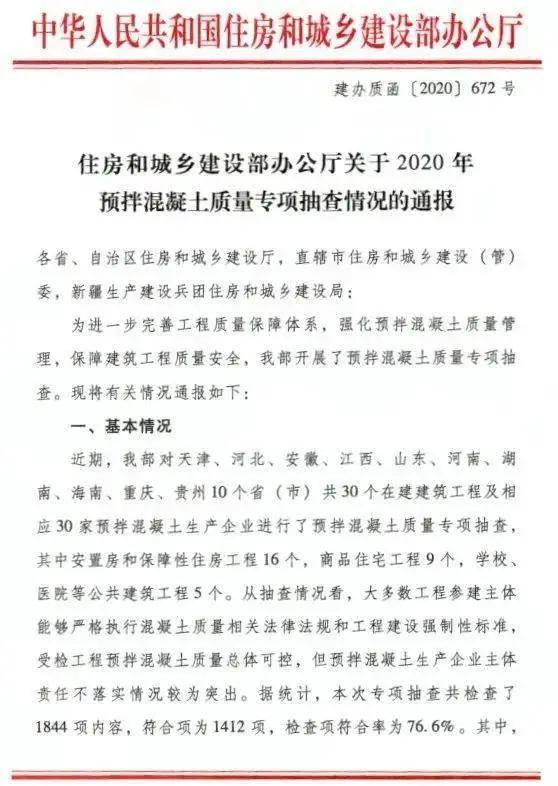 住建部:关于2020年预拌混凝土质量专项抽查情况的通报