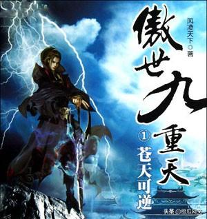 十大玄幻小說:神墓、獨步逍遙、傲世九重天、太古神王、將夜、靈域