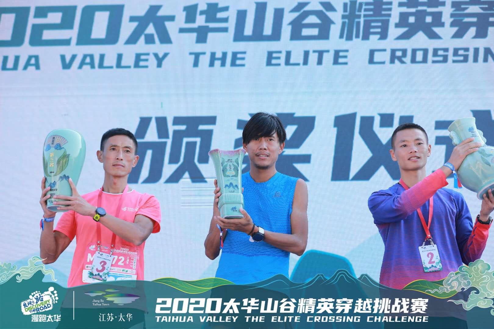 300余位选手激烈角逐,一场越野盛宴在太华镇圆满落幕