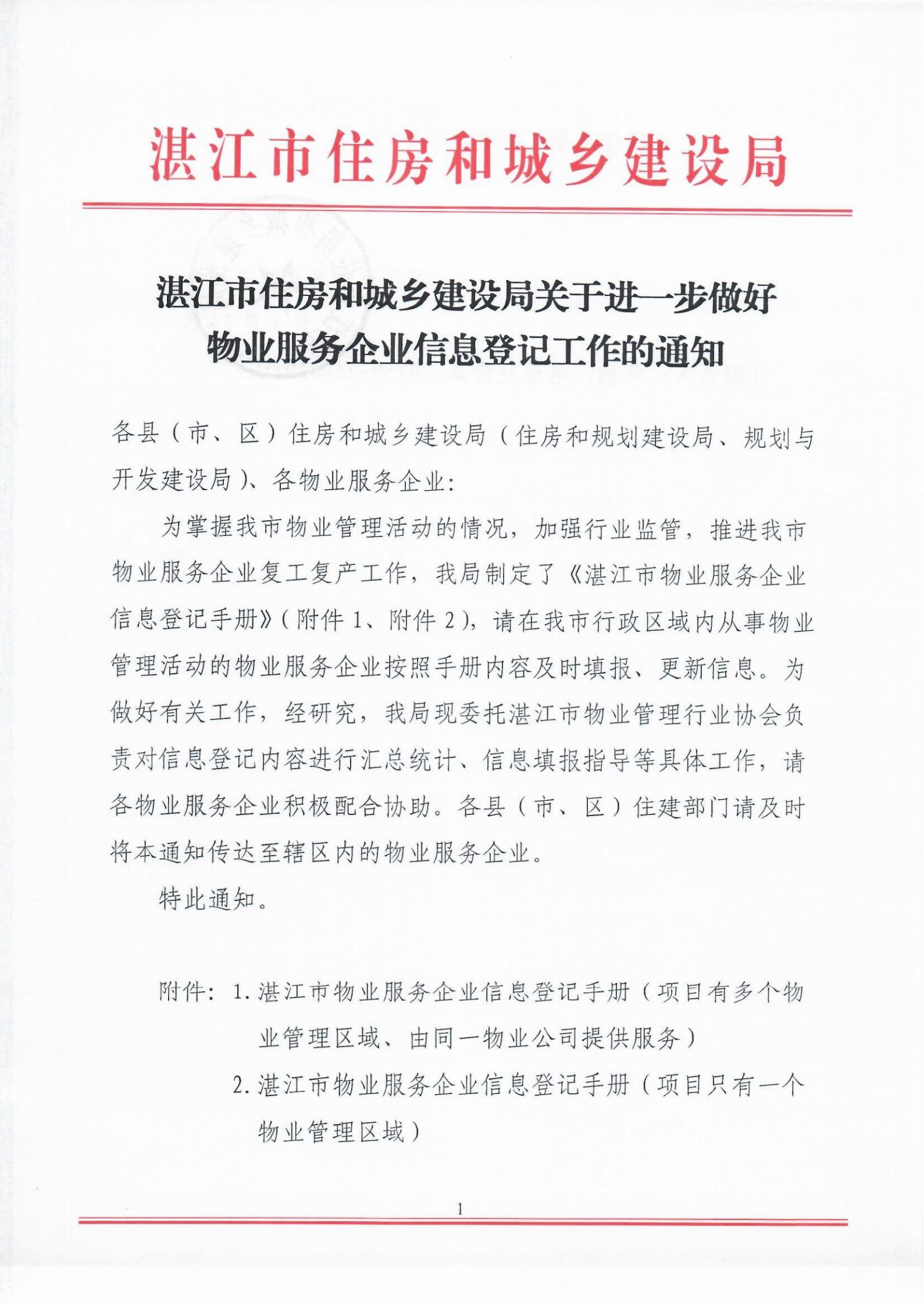 湛江市住建局关于进一步做好物业服务企业信息登记工作的通知