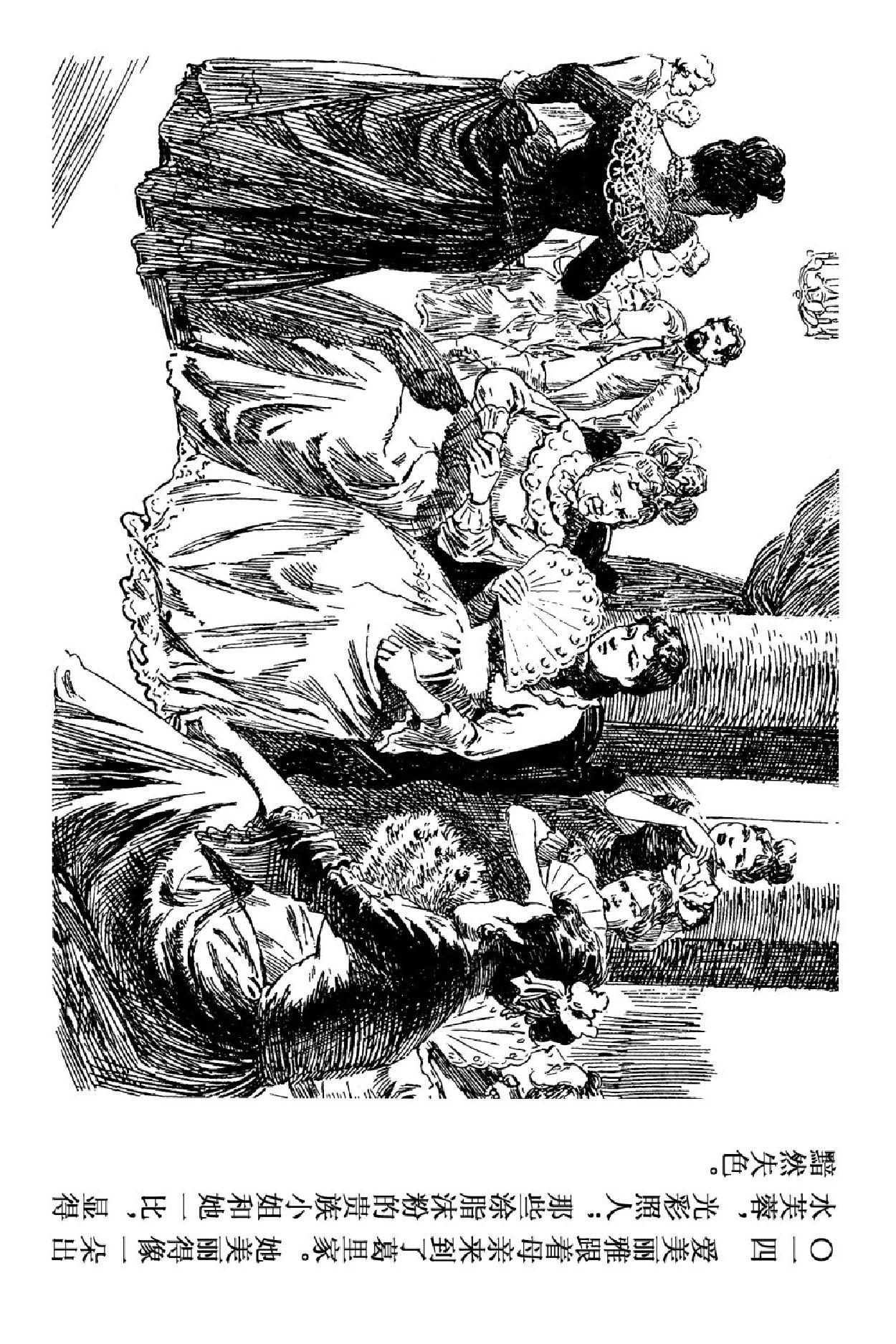 连环画经典文学:外国文学名著13-爱美丽雅(上美版34册)上