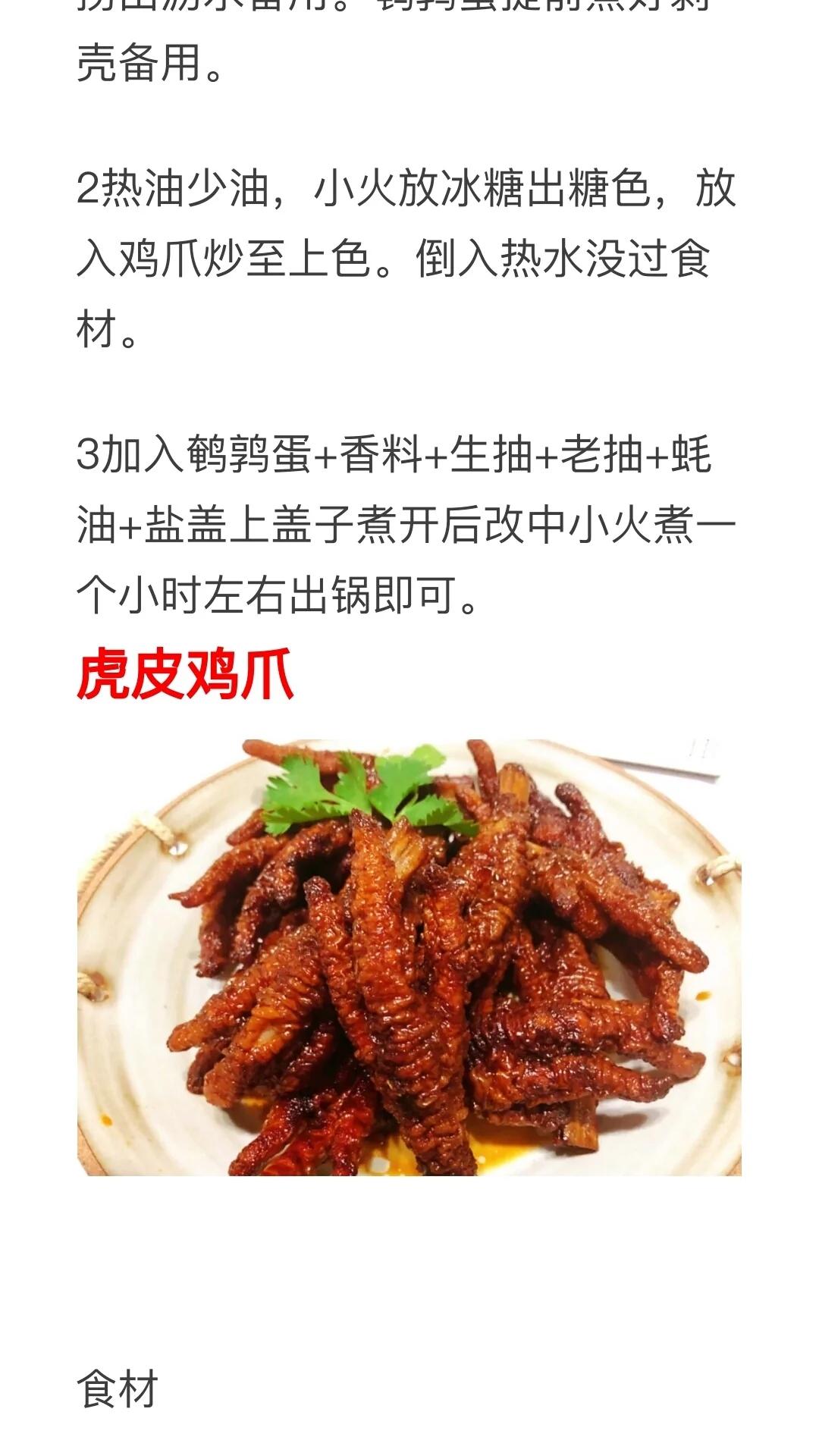 家常鸡爪的做法及配料 美食做法 第11张