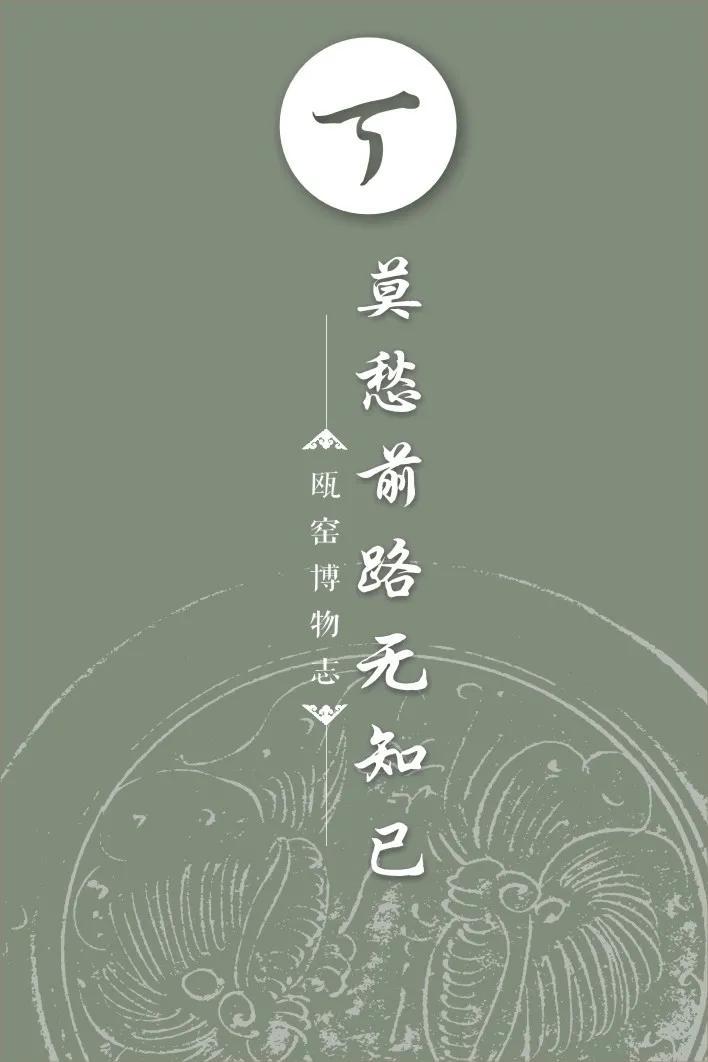 新展资讯 | 器道之约——胡嗣雄的瓯窑收藏与美学现象
