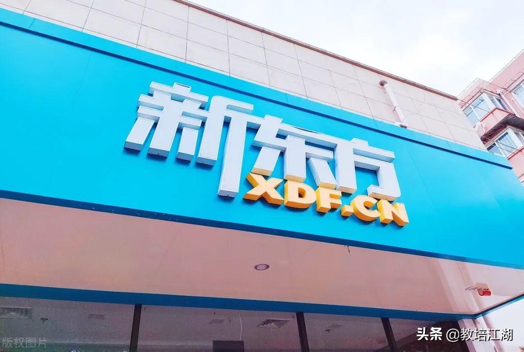 剧震!新东方计划裁员超4万人,K9学科业务将基本关停
