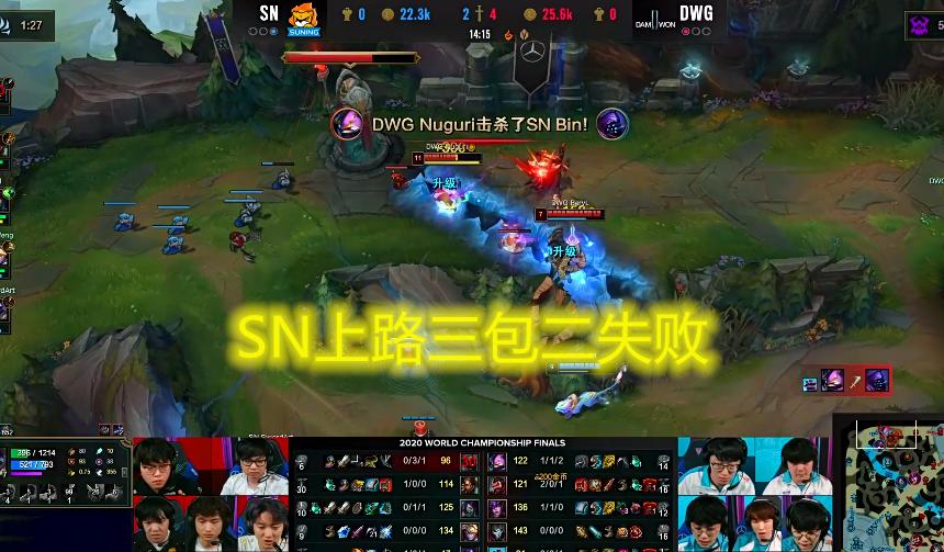 S10总决赛:DWG团战阵容击败SN,二比一拿下赛点
