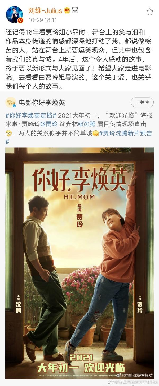 贾玲自导自演《你好,李焕英》定档大年初一,预测票房远低预期