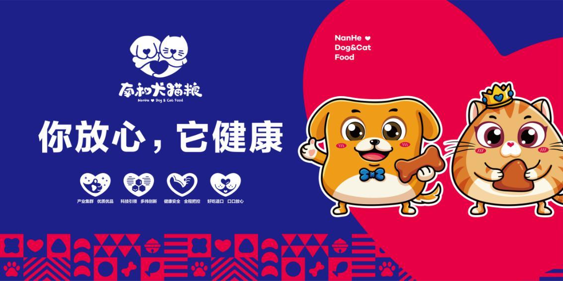 """""""南和犬猫粮""""区域公用品牌隆重发布—以源为本用心匠造"""