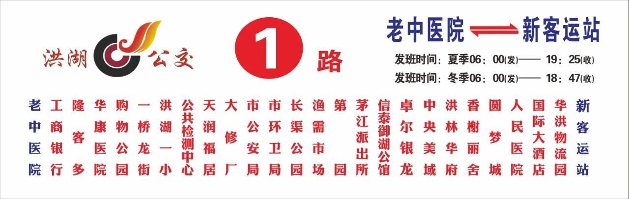 洪湖市1路公交线改线运营的公告