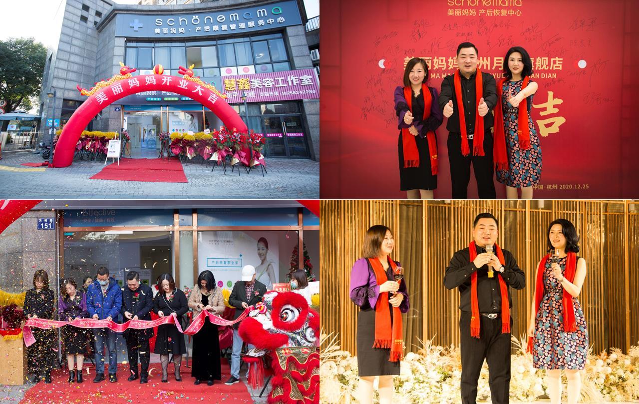 美丽妈妈杭州月荷路旗舰店开业,推出99元钜惠套餐