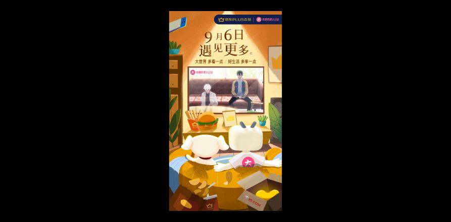 B站与京东推出联合会员:追剧追综 快乐购物