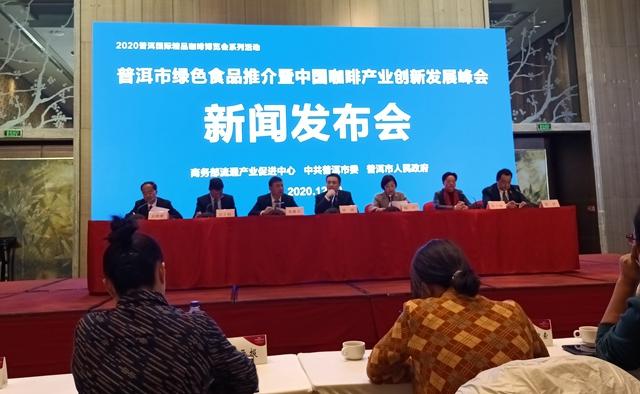 普洱市绿色食品推介暨中国咖啡产业创新发展峰会发布会在北京举行