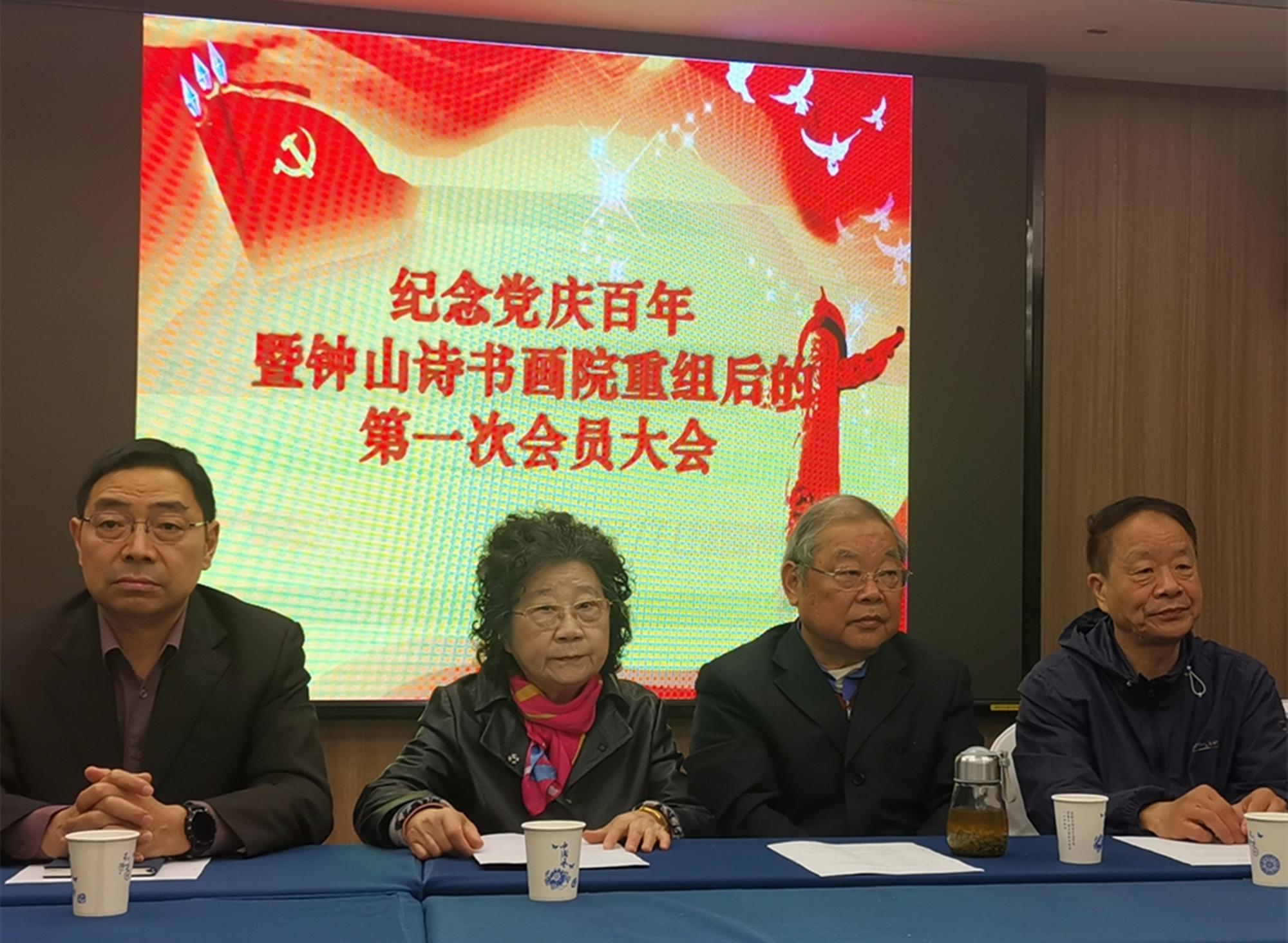 纪念党庆百年丨钟山诗书画院召开重组后第一次会员大会