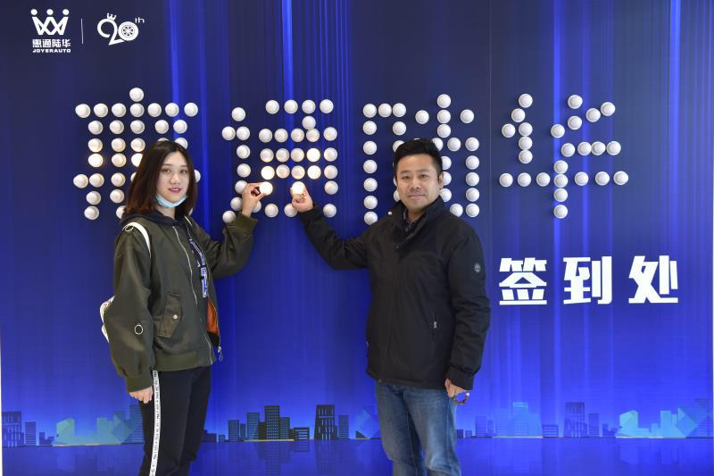 惠通陆华集团20周年/相伴·未来 暨品牌承诺发布会
