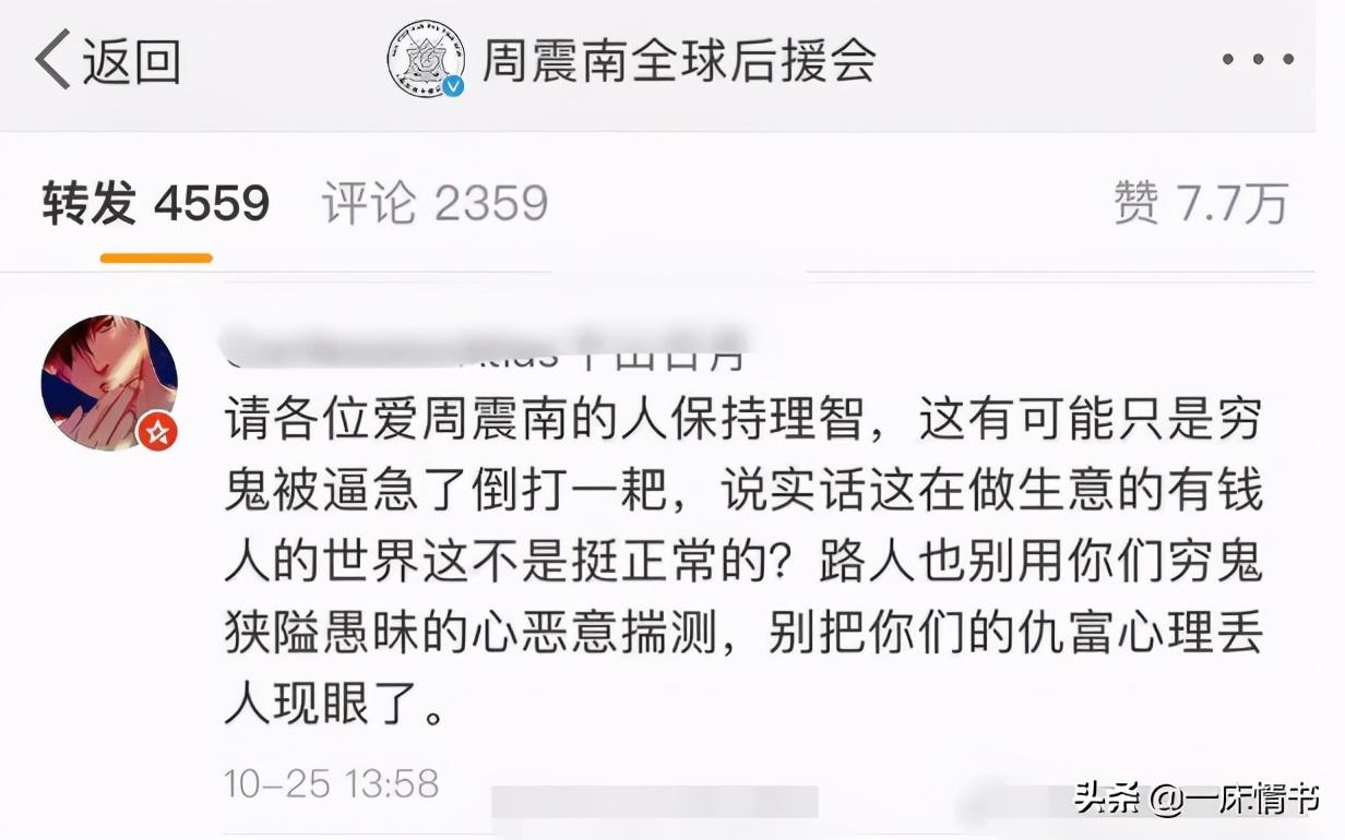 比起父母亲欠债不还,网友更愤怒周震南为何要假装是2G少年