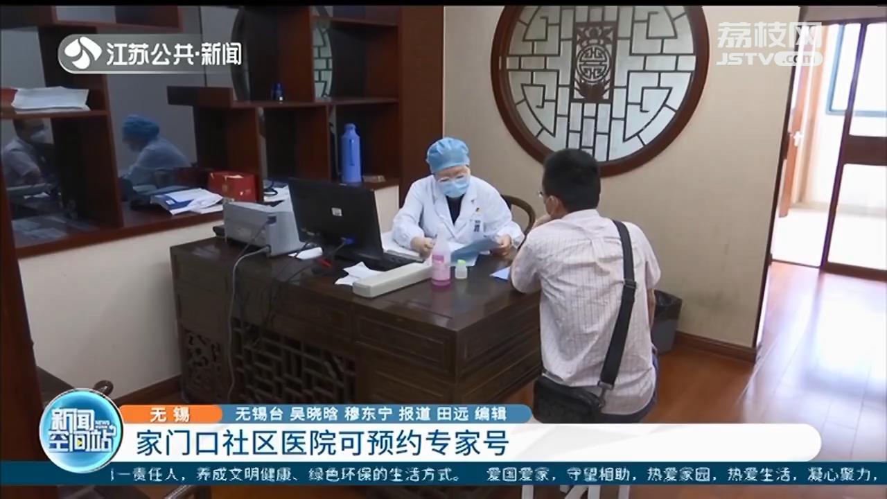 无锡:社区医院开放专家号 家门口就可预约专家