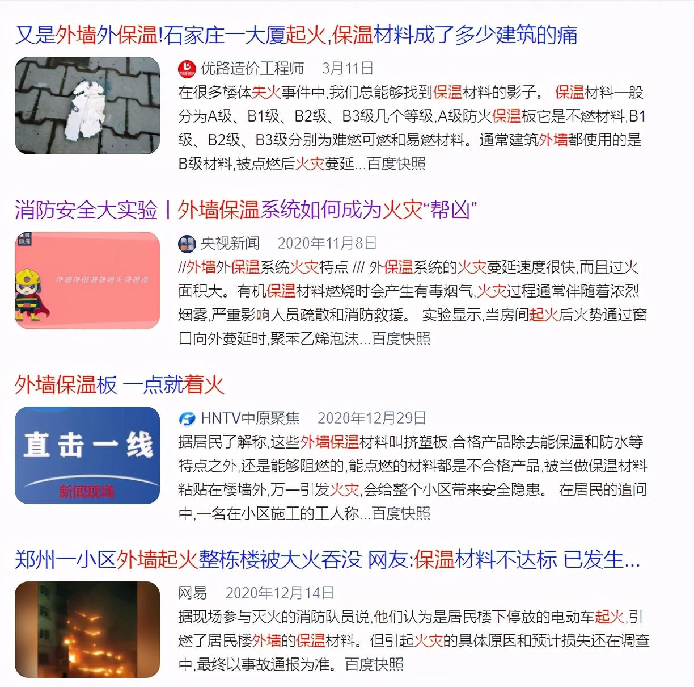 突发!泰安五矿万境水岸商城工地外墙保温板发生火灾