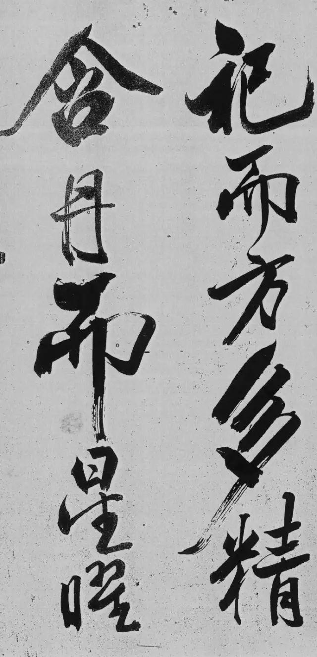 米芾56岁时艺术巅峰之作《舞鹤赋》