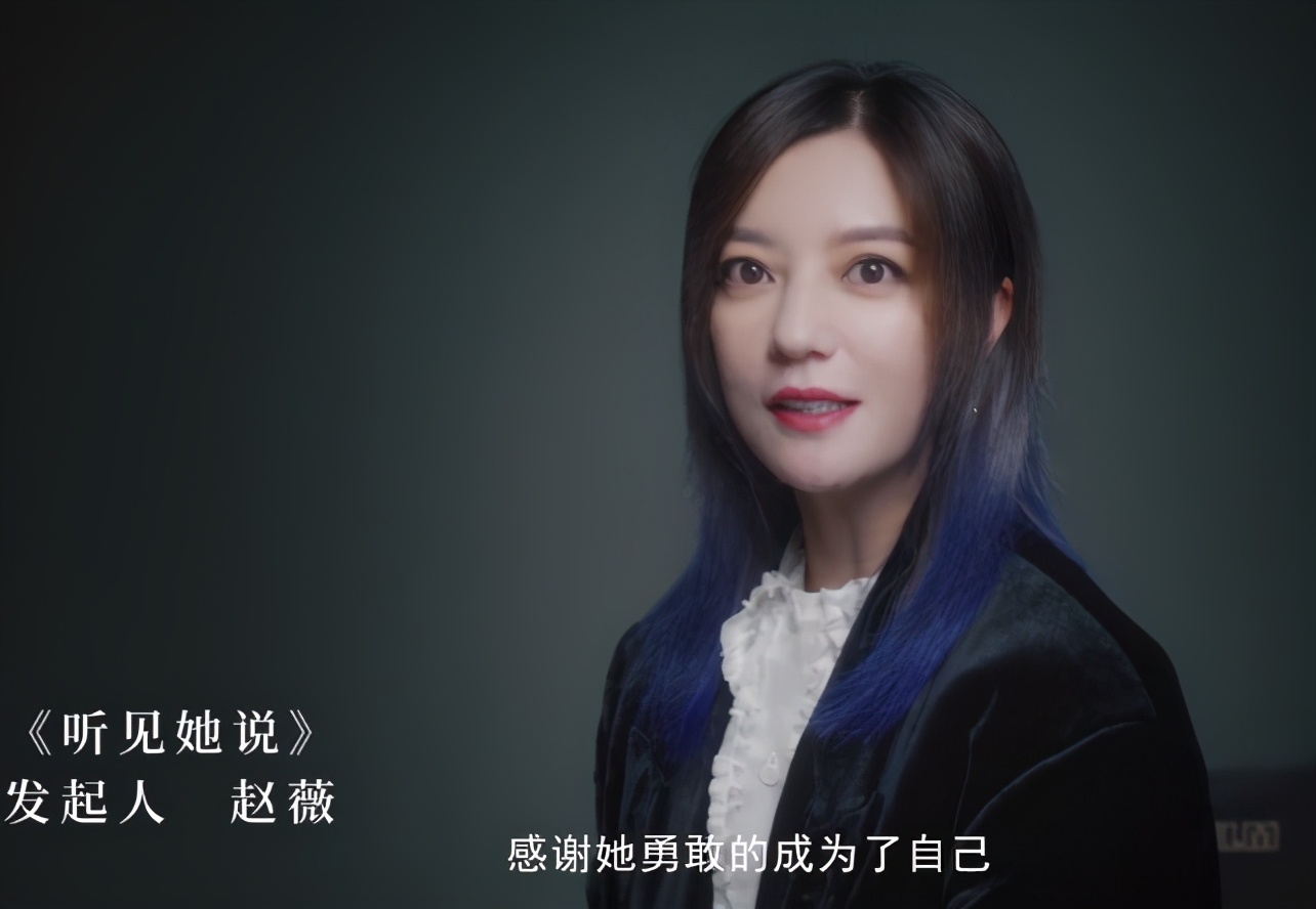 赵薇《听见她说》:有容貌焦虑的女孩,归根结底是对自己不自信