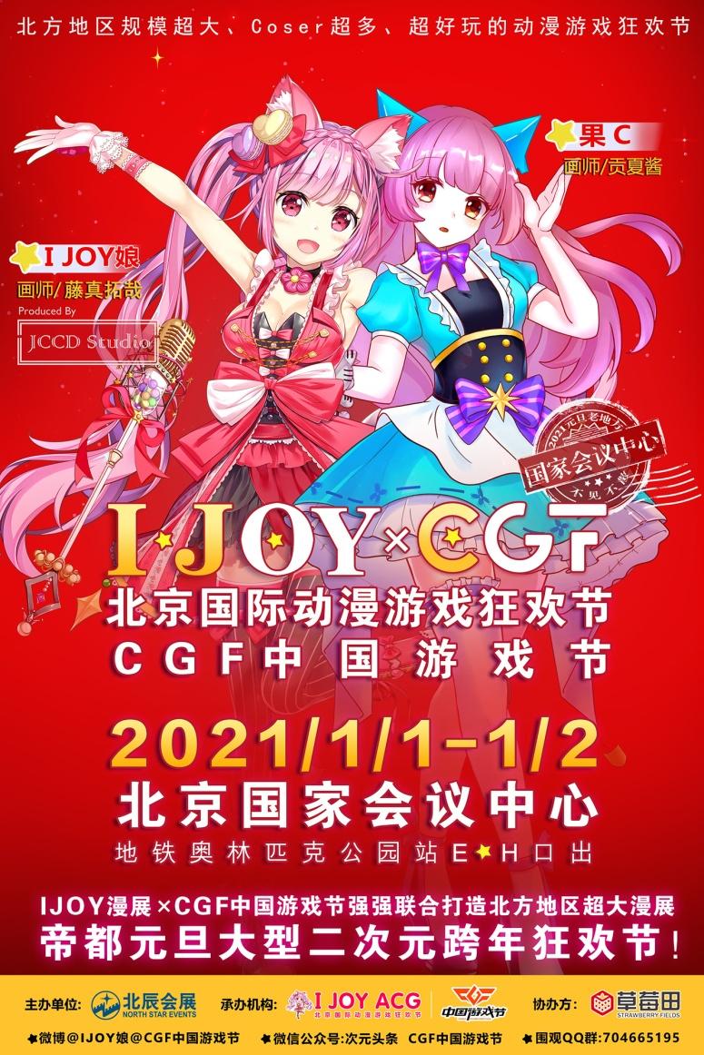北京大型动漫游戏狂欢节和小伙伴们相约北京国家会议中心