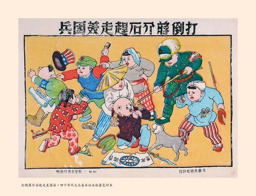 解放初期反映中国当时现状的年画,值得收藏
