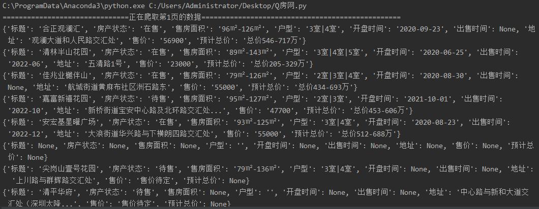 深圳的房价到底有多高?爬取Q房网数据,有钱人真多