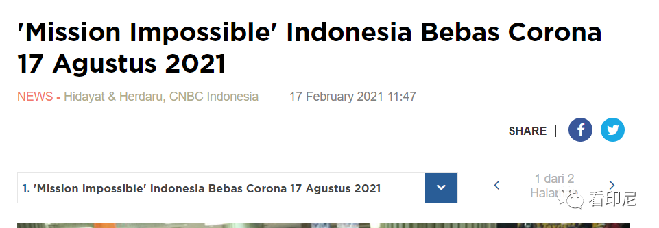 印尼能在8月17独立日结束疫情吗?