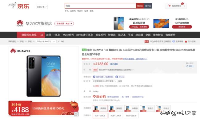 京东商城手机换新季5G新产品聚堆先发 华为公司P40新旧置换补助无上一千元