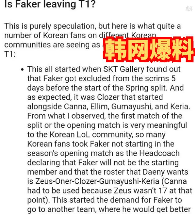 Faker终于要离队了?韩网爆料:现在T1连训练赛都不让打