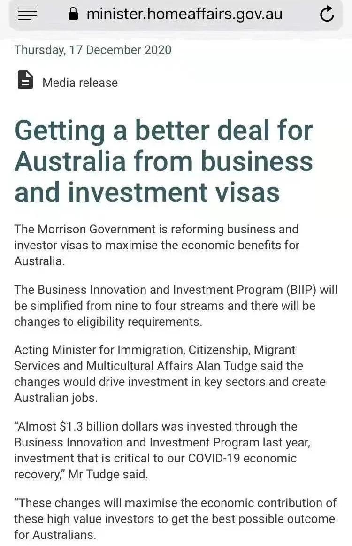 澳州商业天才移民132类别将在7月关停,一步到位永居成历史