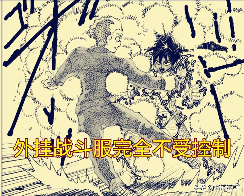 一拳超人原作版133話:餓狼變成板寸頭,開外掛的水龍敗給餓狼