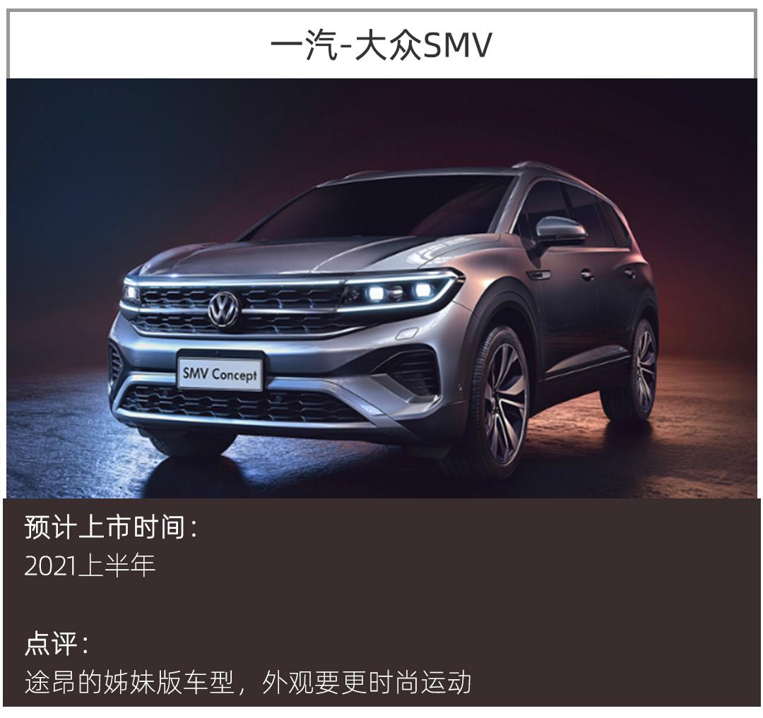 2021年SUV前瞻,途昂/汉兰达推出姊妹车型,奇骏迎来换代