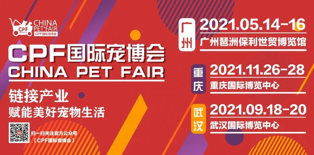 久別重逢|CPF華中武漢展專業觀眾預登記享免費快捷入場
