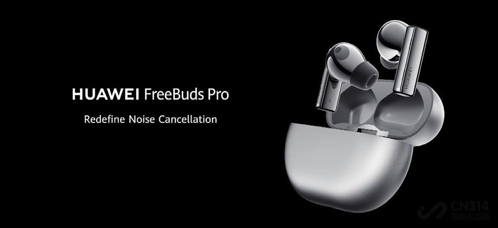 华为全场景发布会 Freebuds Pro发布,手表能当医生