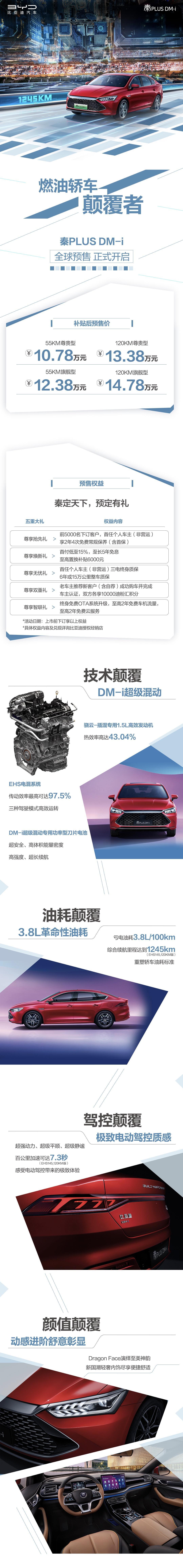 秦Plus DMi燃油轿车颠覆者 全球预售 正式开始