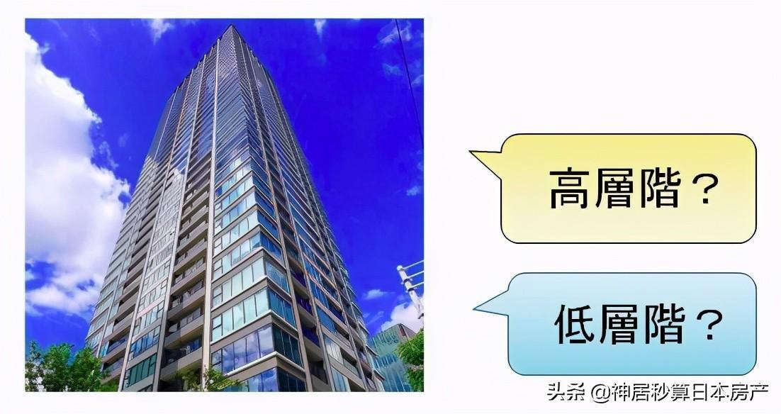高层VS低层,日本公寓的楼层越高投资价值越大?