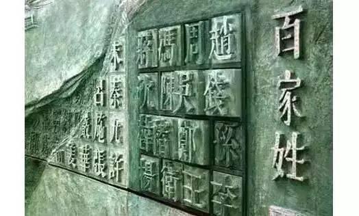 中国人最想回避的3个姓氏,第一个实在不吉利,第三个很难找到工作