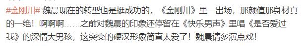 魏晨:从偶像到演员,一路配角也能逆袭插图6