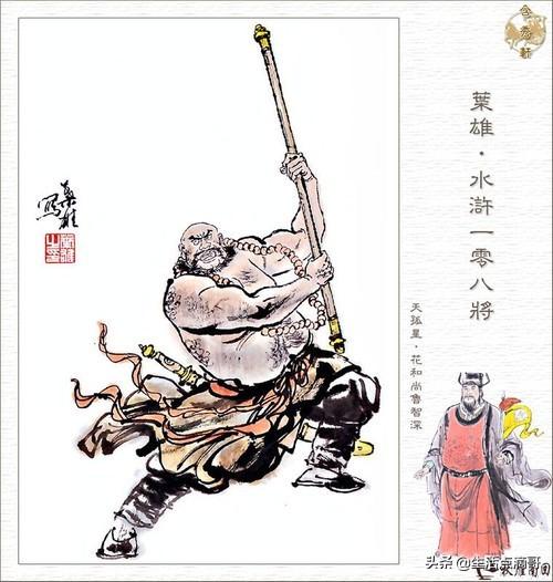 水浒好汉之花和尚鲁智深---人性与佛性的完美诠释