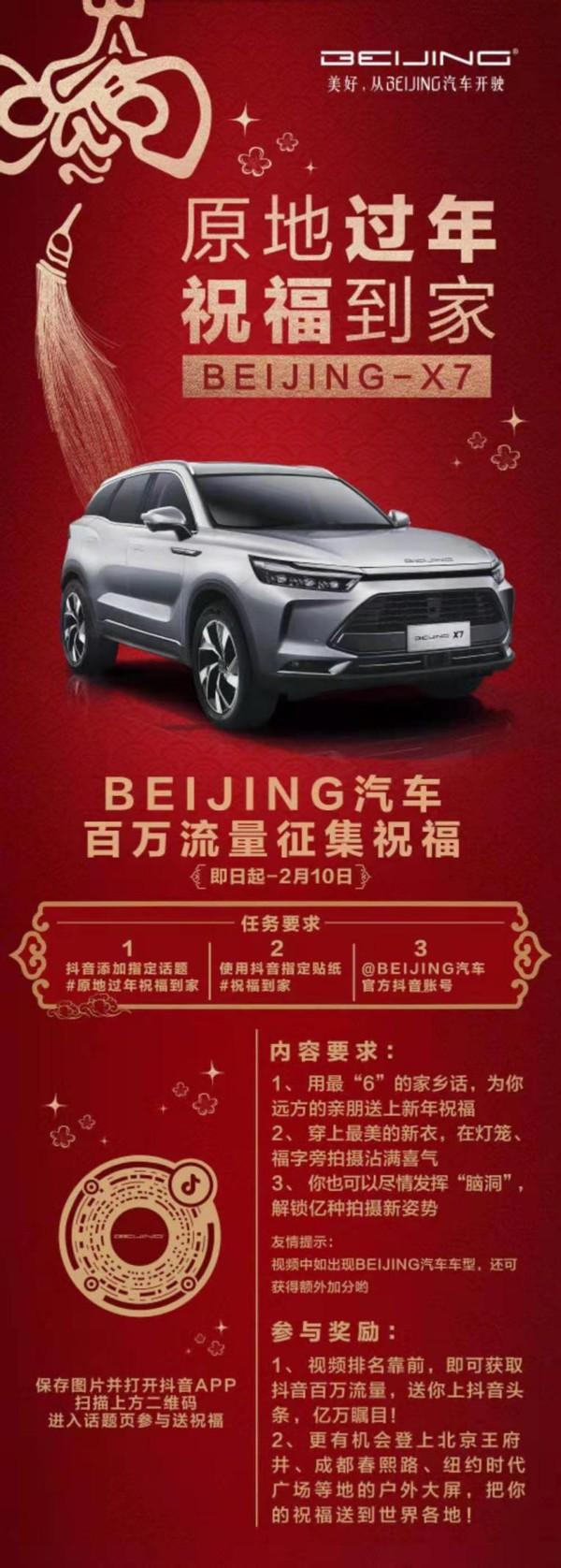 """過年全新方式BEIJING汽車""""我心安處是我家""""儀式感爆棚"""