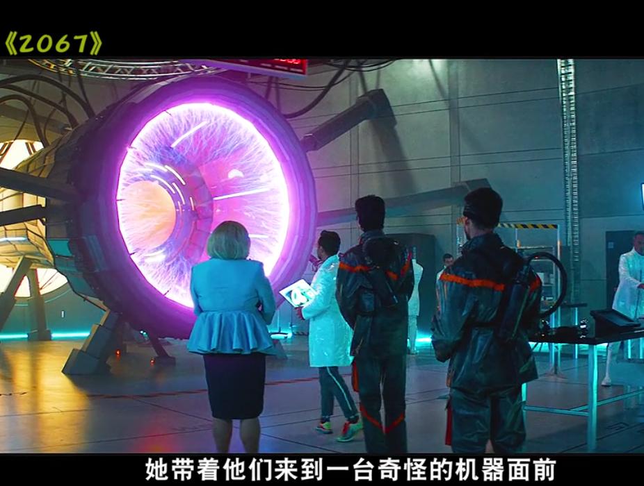 科幻电影2067为救女友穿越到400年后