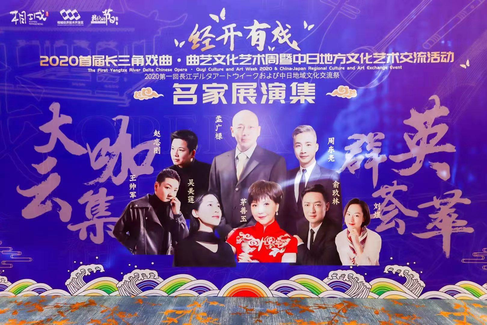 2020首届长三角戏曲-曲艺文化艺术周开幕