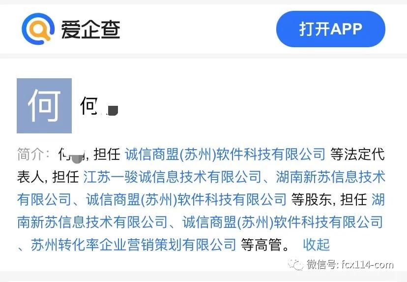 """苏州嗨皮码宣称为""""抖音""""招代理商 加盟者发现被骗维权艰难"""