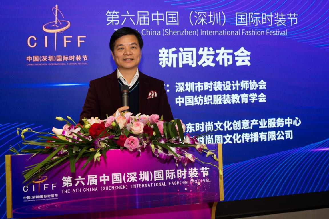 第六届深圳时装节将启幕2021开年时尚大戏